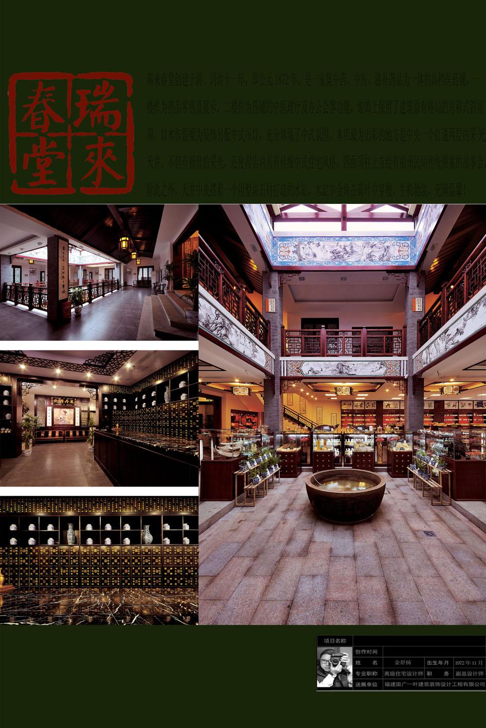 国广一叶作品 瑞来春堂 荣获2010中国福州第五届室内设计大赛公建工