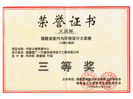 荣誉室 设计获奖证书 书香大第 公建方案类三等奖 证书