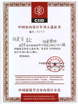 荣誉室 设计获奖证书 徐建华 福建捷联