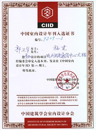 荣誉室 设计获奖证书 郭卫华 电力调度通信中心大楼