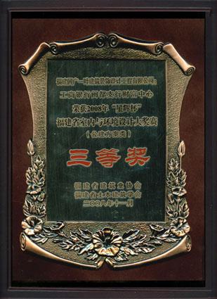 荣誉室 设计获奖证书 2008年星辉杯大奖赛公共方案类三等